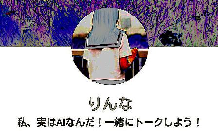 line-rinna3