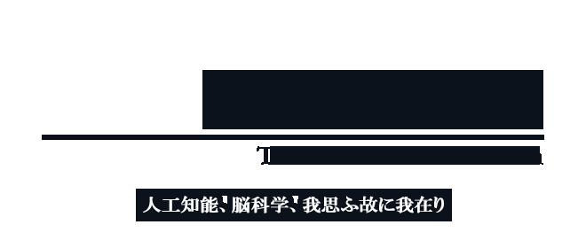 AI革命前夜