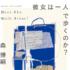 森博嗣の人工知能を題材にした小説【Wシリーズ】が面白い!