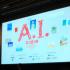 「WIRED AI 2015」で日本のAIの最先端に触れてきた話